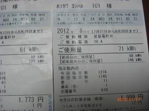 CIMG3637